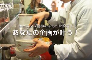 料理スタッフ写真_2
